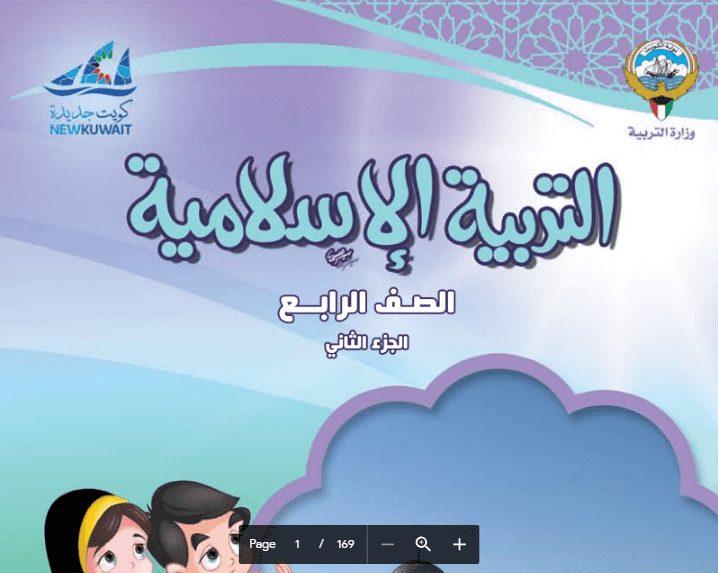 كتاب الاسلامية الصف الرابع الجزء الثاني 2018-2019