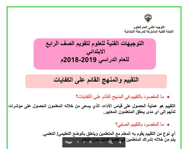 التوجيهات الفنية للعلوم لتقويم الصف الرابع لعام 2018-2019