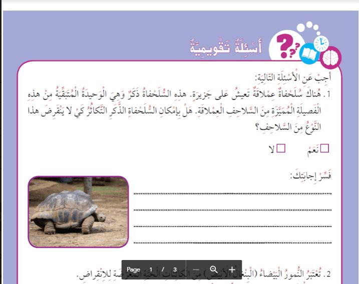 أسئلة تقومية العلوم الصف الرابع الفصل الثاني