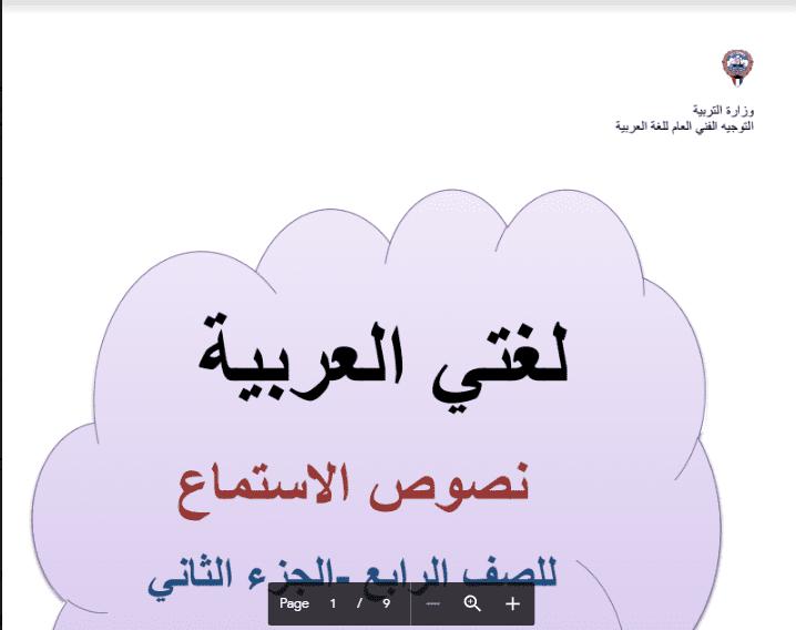 نصوص الاستماع لغة عربية الصف الرابع الجزء الثاني 2018-2019