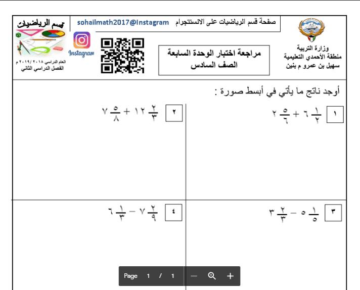 مراجعة اختبار الوحدة السابعة رياضيات الصف السادس الفصل الثاني مدرسة سهيل بن عمرو 2018-2019