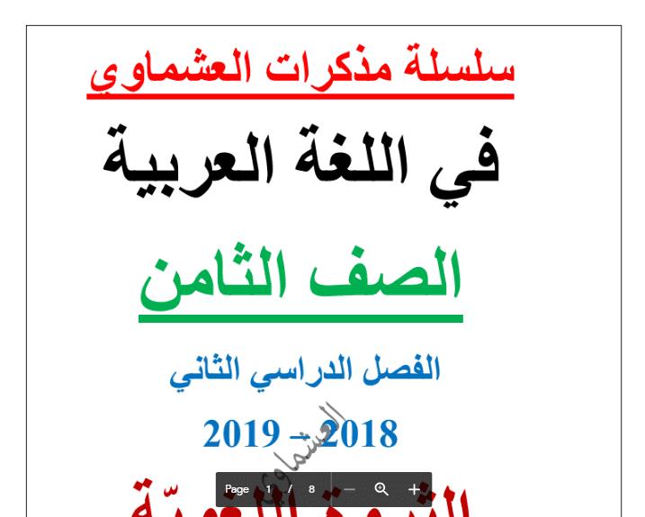 الثروة اللغوية الصف الثامن الفصل الثاني اعداد العشماوي 2018-2019