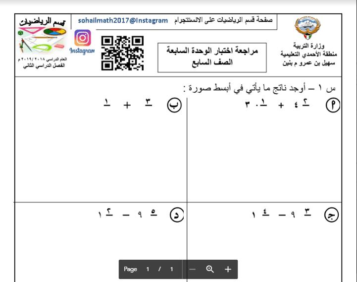 مراجعة اختبار الوحدة السابعة رياضيات الصف التاسع الفصل الثاني مدرسة سهيل بن عمرو 2018-2019