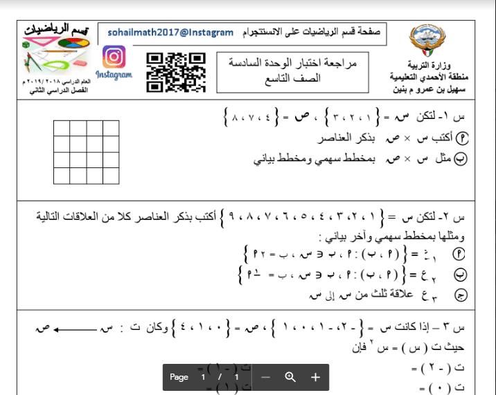 مراجعة اختبار الوحدة السادسة رياضيات الصف التاسع الفصل الثاني مدرسة سهيل بن عمرو 2018-2019