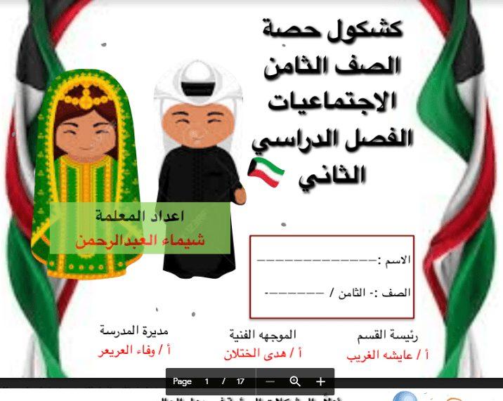 كشكول اجتماعيات الصف الثامن الفصل الثاني اعداد شيماء العبد الرحمن