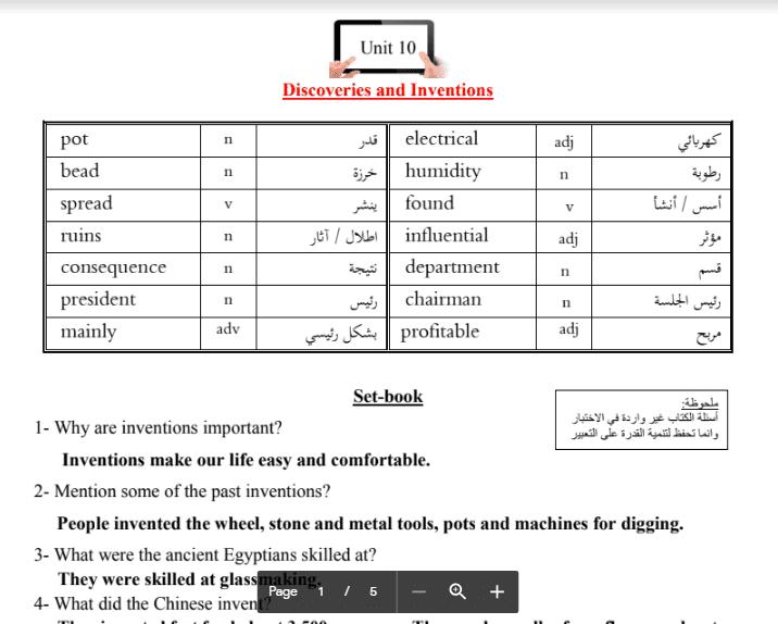 مذكرة انجليزية للوحدة العاشرة الصف الثامن الفصل الثاني اعداد خالد سليم