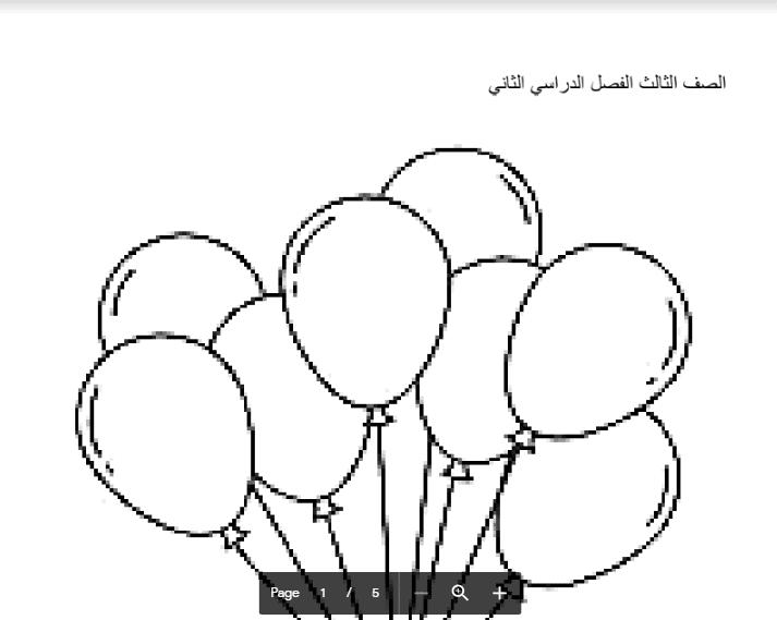 ورقة عمل لغة عربية الصف الثالث الفصل الثاني
