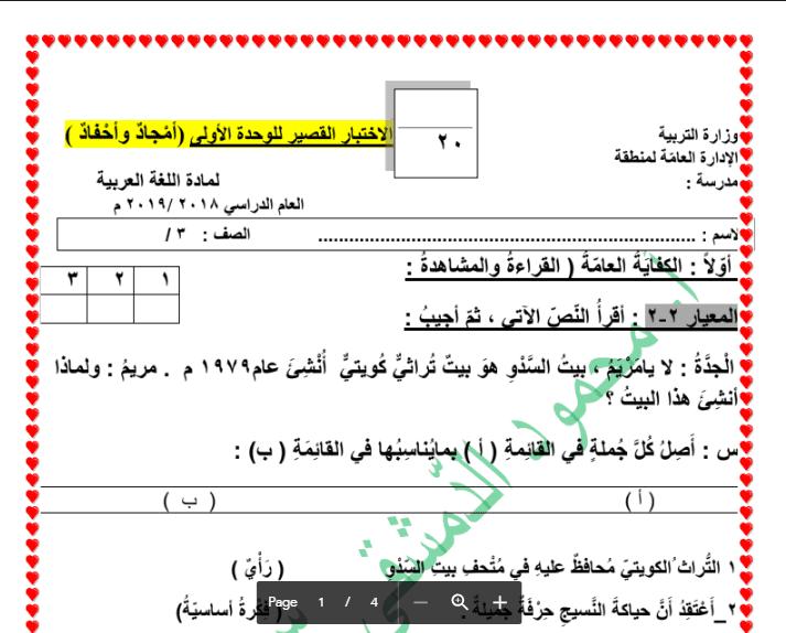 نموذج اختبار للوحدة الاولى لغة عربية الصف الثالث الفصل الثاني اعداد محمود الدمشقي 2018-2019