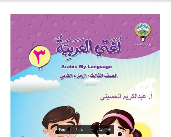 حل الوحدة الاولى لغة عربية الصف الثالث الفصل الثاني اعداد عبد الكريم الحسيني