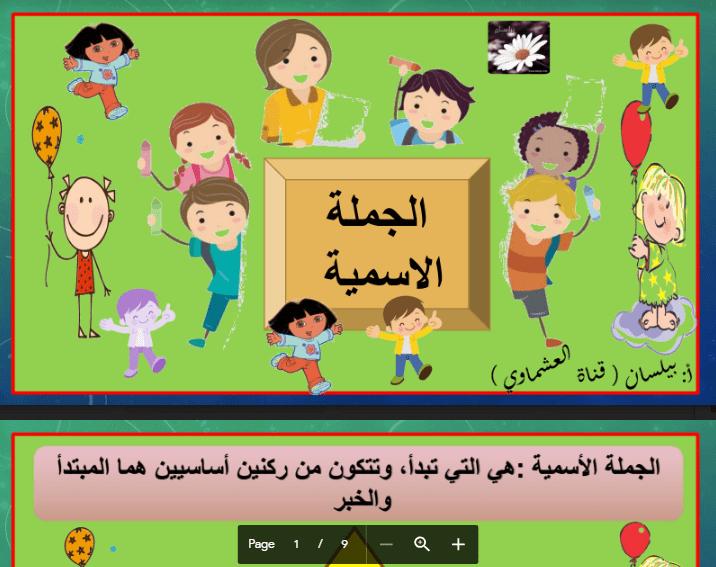 مذكرة لغة عربية الجملة الاسمية الصف الخامس اعداد بيلسان