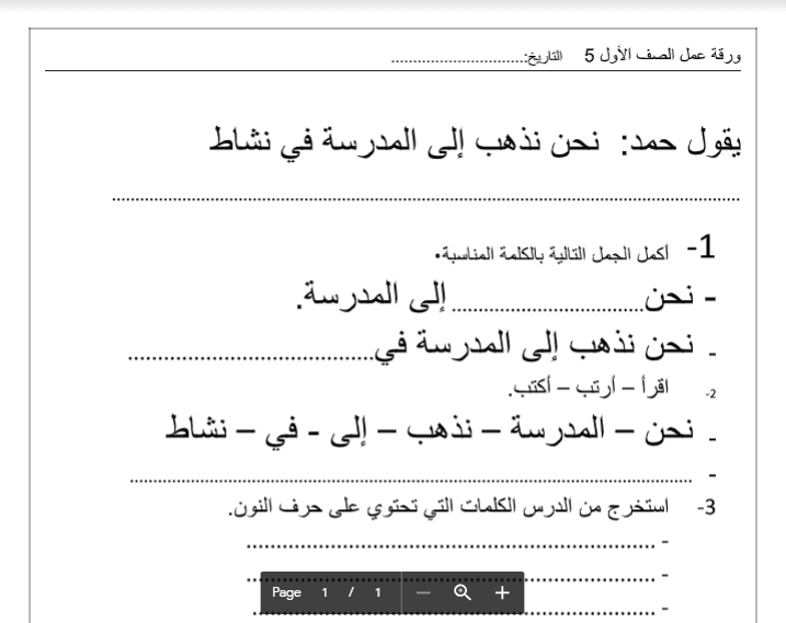 ورقة عمل 2 لغة عربية الصف الاول