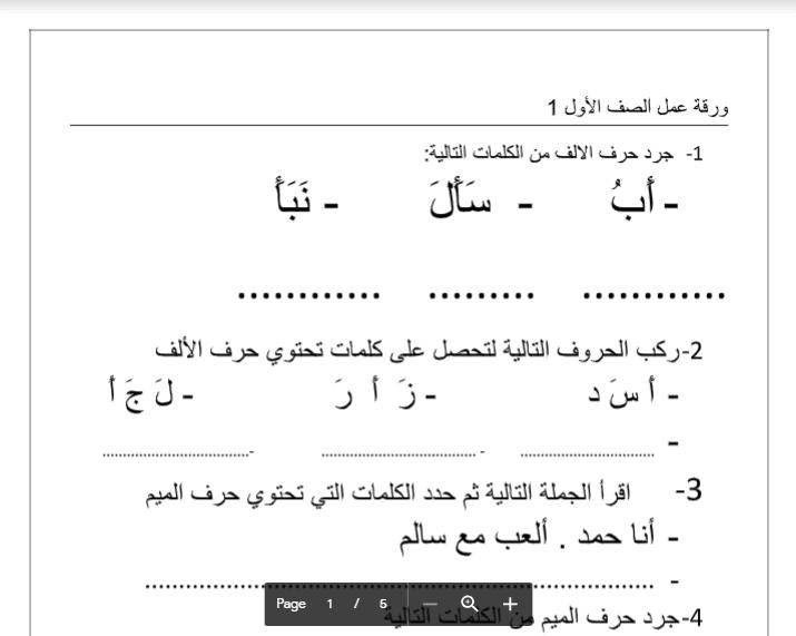 ورقة عمل 1 لغة عربية الصف الاول
