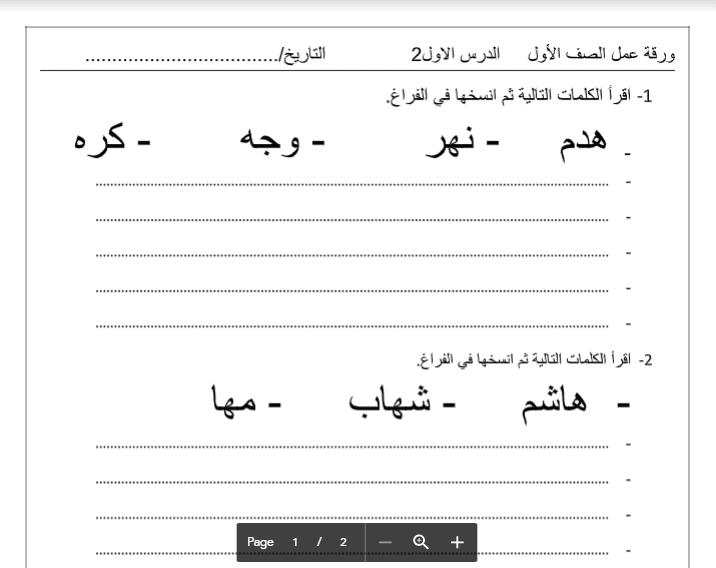 ورقة عمل 3 لغة عربية الصف الاول