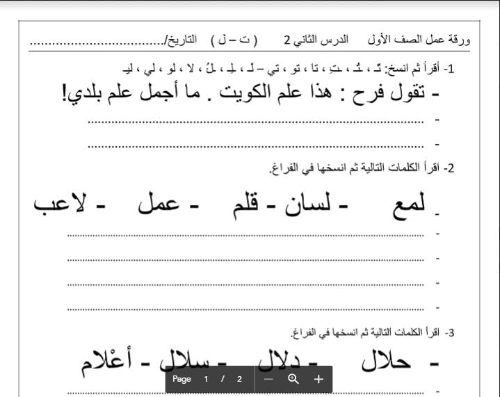 ورقة عمل 5 لغة عربية الصف الاول