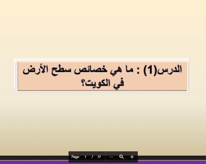 مذكرة علوم ماهي خصائص سطح الارض في الكويت الصف الثالث الفصل الثاني