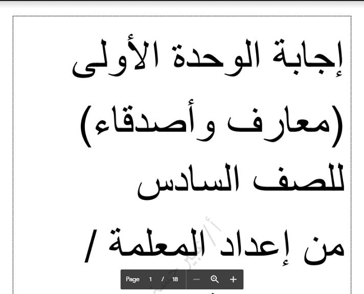 اجابة الوحدة الاولى عربية معارف واصدقاء للصف السادس الفصل الثاني اعداد عبير حسني