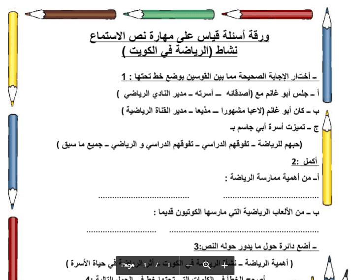 ورقة اسئلة قياس على مهارة نص الاستماع نشاط الرياضة في الكويت الصف السادس الفصل الثاني