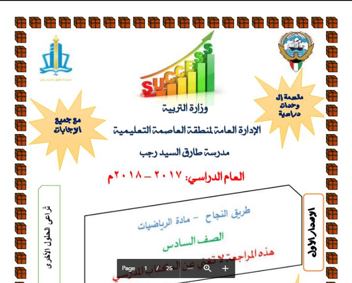 اسئلة مراجعة رياضيات مع الحل الصف السادس الفصل الثاني مدرسة طارق السيد رجب 2017-2018