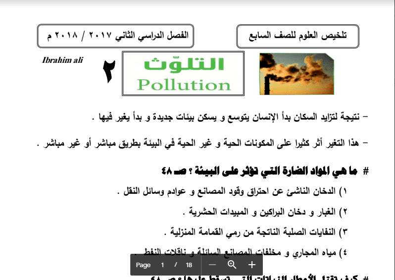 تلخيص علوم التلوث الصف السابع اعداد ابراهيم علي 2017-2018