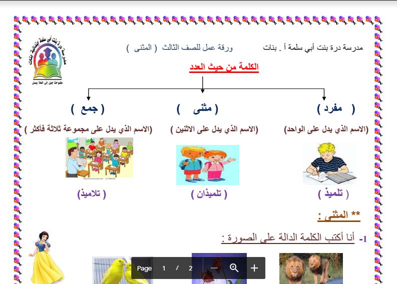 ورقة عمل لغة عربية المفرد المثنى والجمع الصف الثالث