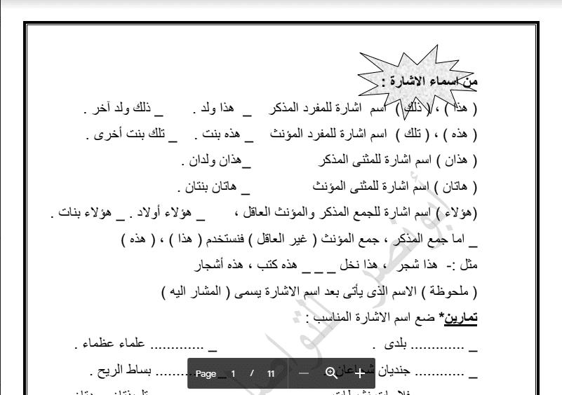 اللغة العربية النحو للصف الثالث الفصل الثاني اعداد أبو نصر
