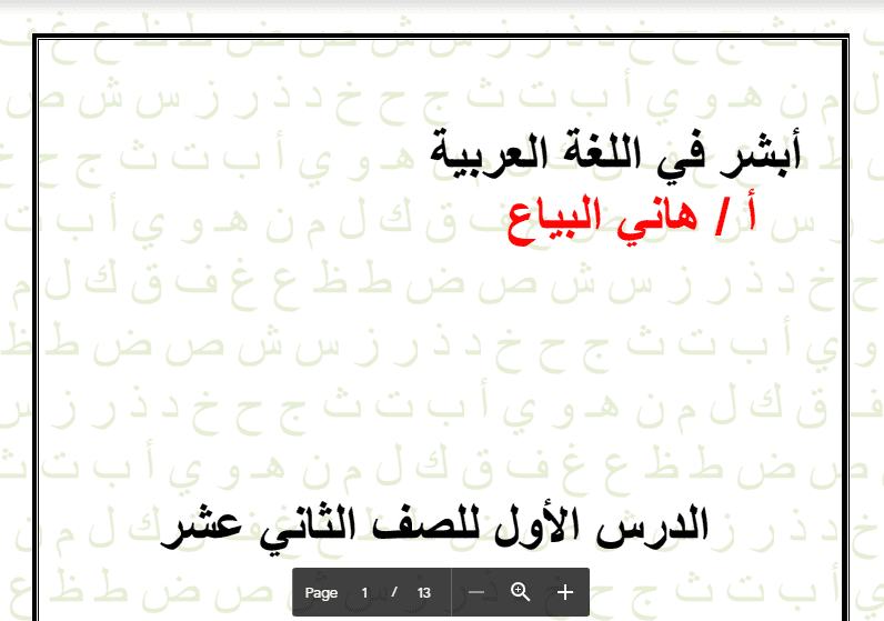 الدرس الاول لغة عربية الصف الثاني عشر الفصل الثاني اعداد هاني البياع 2019