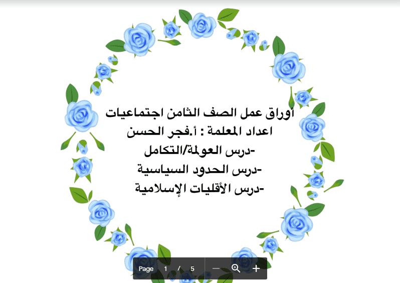 أوراق عمل2 اجتماعيات الصف الثامن الفصل الثاني اعداد فجر الحسن 2019