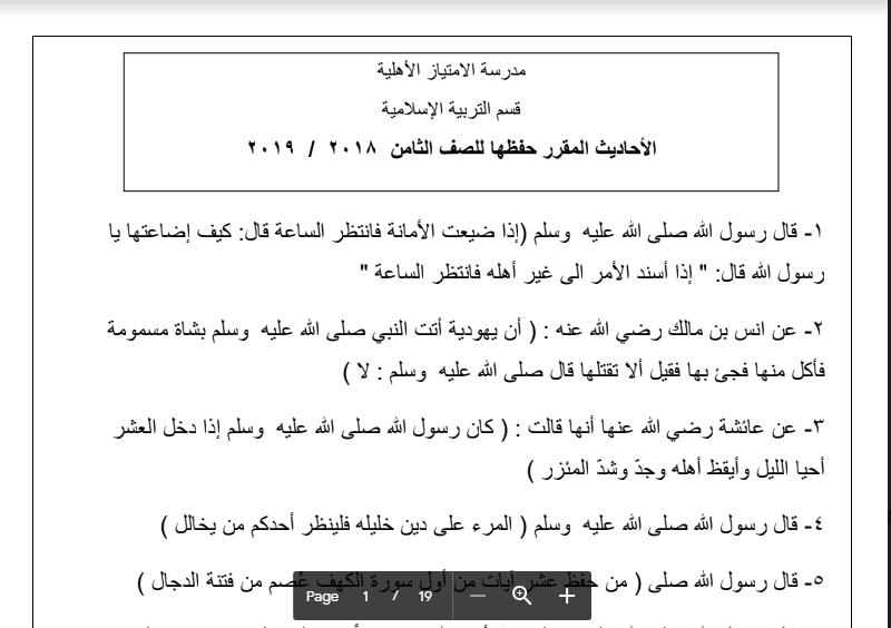 مذكرة إسلامية الصف الثامن الفصل الثاني اعداد محمد علي مدرسة الامتياز الاهلية 2018-2019