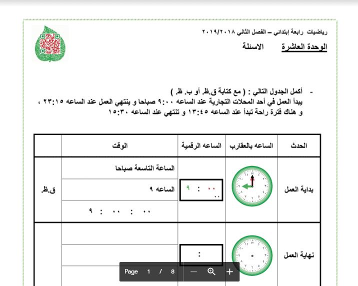 أسئلة رياضيات الوحدة العاشرة للصف الرابع الفصل الثاني 2018-2019