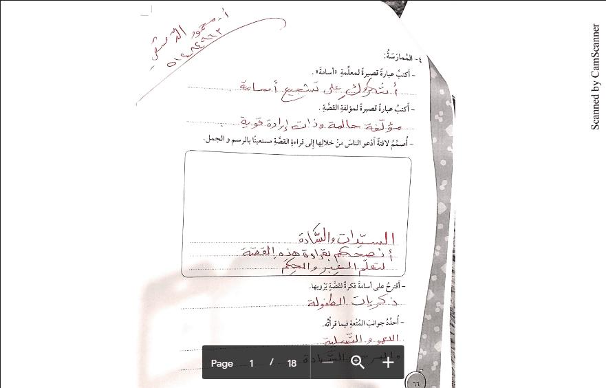 حل كتاب اللغة العربية الصف الرابع الوحدة الاولى اعداد الدمشقي 2019
