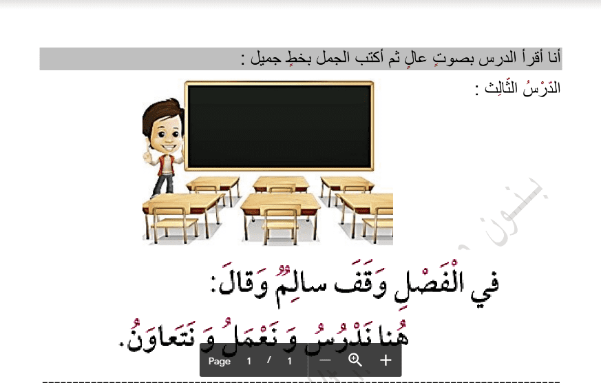 تدريبات لغة عربية الصف الاول الدرس الثالث الفصل الثاني