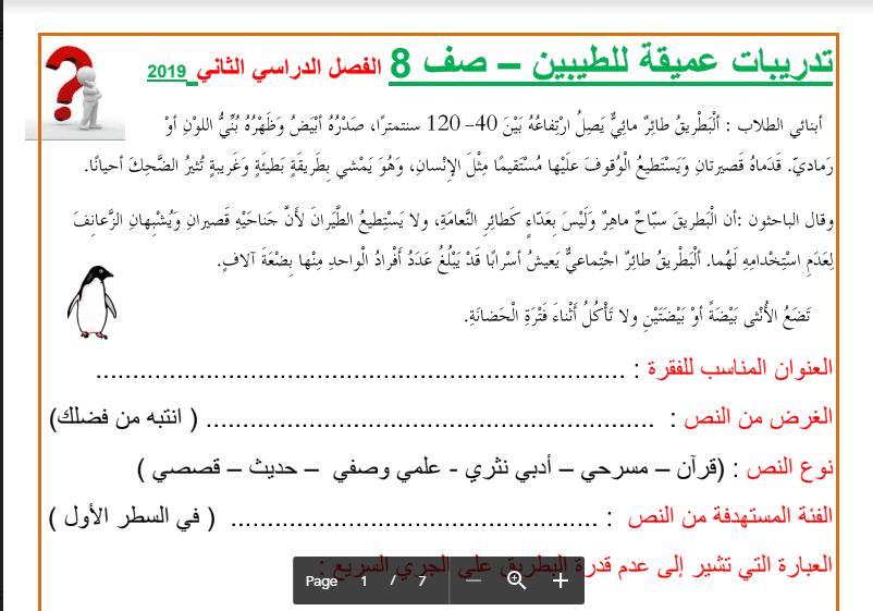 تدريبات لغة عربية الصف الثامن الفصل الثاني اعداد صالح أمين 2019
