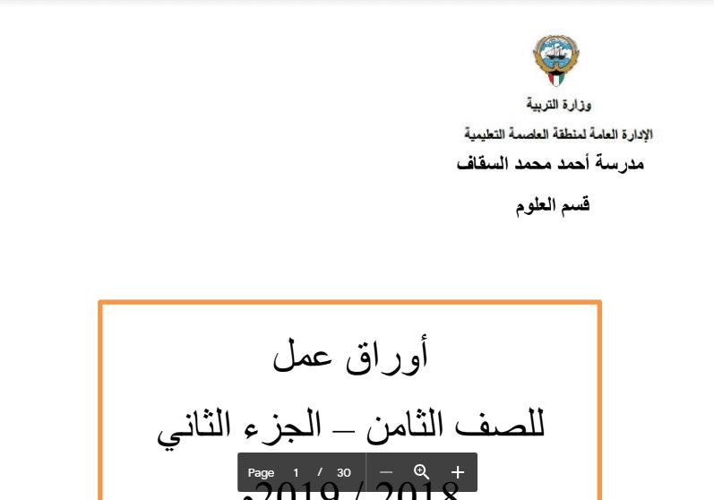 نموذج إجابة أوراق عمل علوم للصف الثامن الفصل الثاني مدرسة احمد محمد سقاف 2018-2019