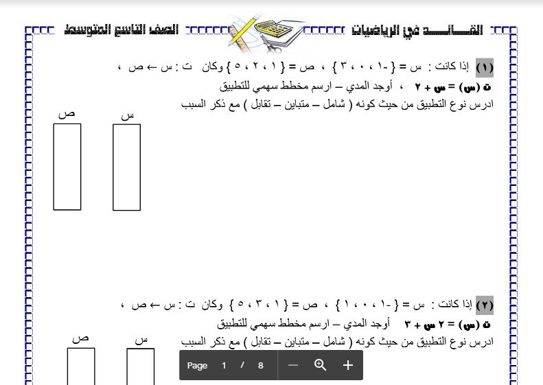 مراجعة رياضيات الصف التاسع الفصل الثاني