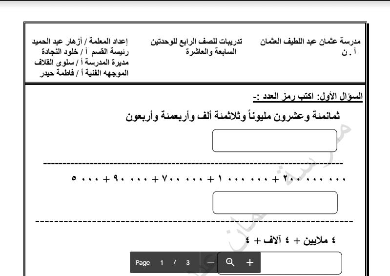 تدريبات رياضيات الوحدة السابعة والعاشرة الصف الرابع الفصل الثاني اعداد أزهار عبد الحميد مدرسة عثمان عبد اللطيف العثمان