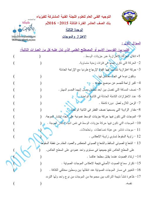 بنك أسئلة فيزياء الصف العاشر الفصل الثاني اللجنة الفنية المشتركة 2015-2016