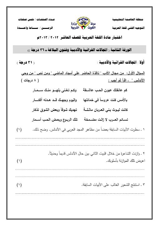 اختبارات لغة عربية الصف العاشر الفصل الثاني منطقة العاصمة التعليمية 2012-2013