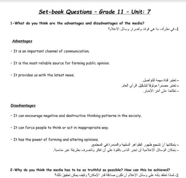 أسئلة ست بوك لغة إنجليزية بالترجمة للوحدات 7-12 الصف الحادي عشر الفصل الثاني