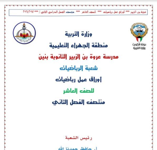 أوراق عمل رياضيات الصف العاشر الفصل الثاني ثانوية عروة بن الزبير 2016-2017