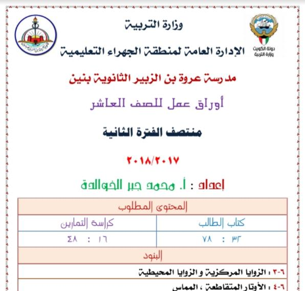 أوراق عمل رياضيات الصف العاشر الفصل الثاني ثانوية عروة بن الزبير 2017-2018