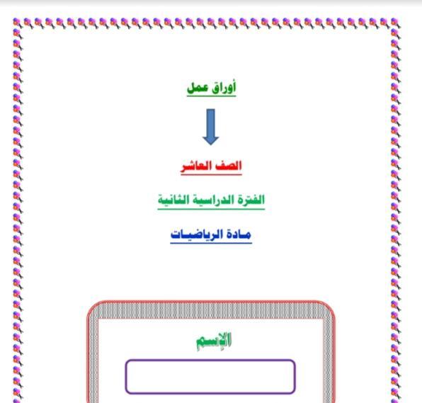 أوراق عمل رياضيات الصف العاشر الفصل الثاني