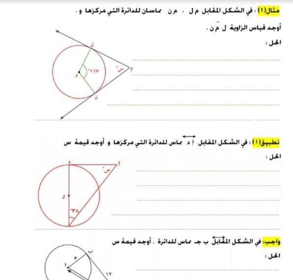 أوراق عمل رياضيات هندسة الدائرة الصف العاشر الفصل الثاني
