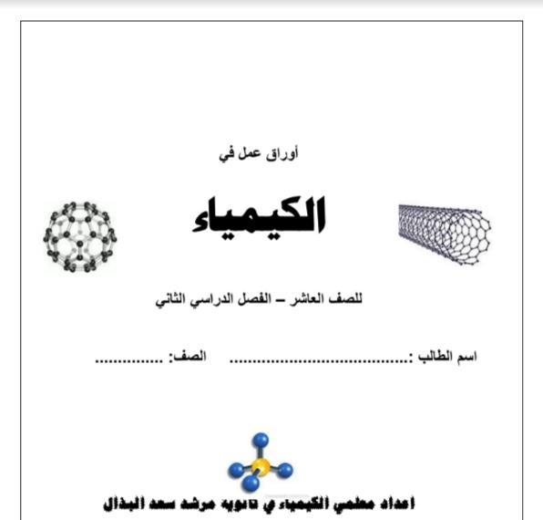 أوراق عمل كيمياء الصف العاشر الفصل الثاني ثانوية مرشد سعد البذال 2017-2018