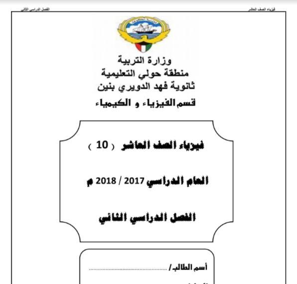 دفتر متابعة فيزياء الصف العاشر الفصل الثاني ثانوية فهد الدويري 2017-2018