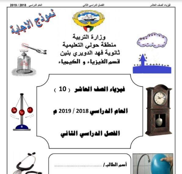 دفتر متابعة محلول فيزياء الصف العاشر الفصل الثاني ثانوية فهد الدويري 2018-2019