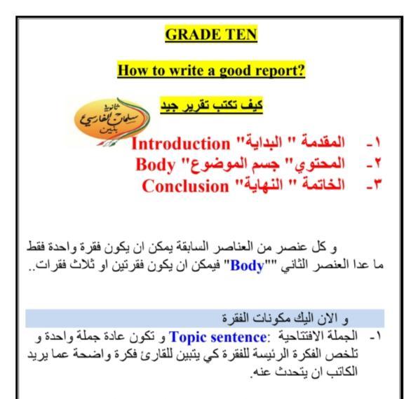 مذكرة كيف تكتب تقرير لغة إنجليزية الصف العاشر الفصل الثاني ثانوية سلمان الفارسي