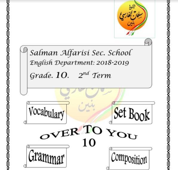 مذكرة لغة إنجليزية الصف العاشر الفصل الثاني ثانوية سلمان الفارسي 2018-2019