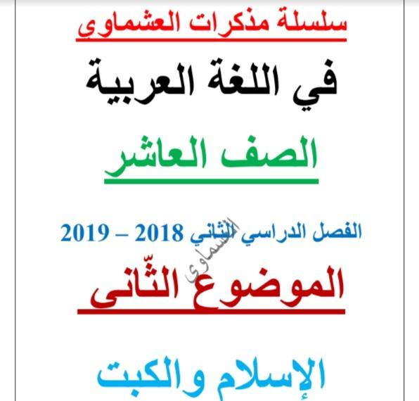 مذكرة لغة عربية الإسلام والكبت الصف العاشر الفصل الثاني إعداد العشماوي 2018-2019
