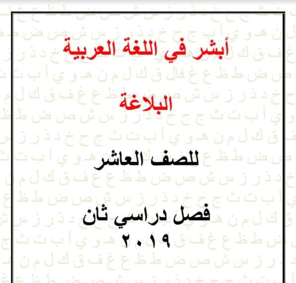 مذكرة لغة عربية البلاغة الصف العاشر الفصل الثاني إعداد هاني البياع 2018-2019