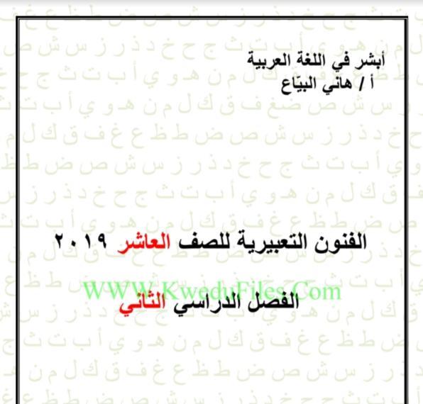 مذكرة لغة عربية الفنون التعبيرية الصف العاشر الفصل الثاني إعداد هاني البياع 2018-2019